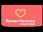 Промокоды Бусики-Колечки