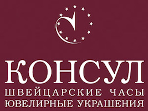 Промокод Консул