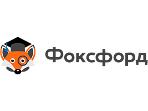 Промокод Фоксфорд