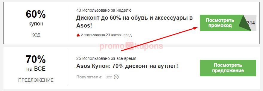 Промокод Asos