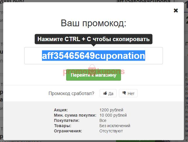 Промокод Купивип активация
