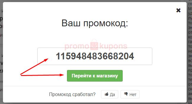 Активировать М видео промокод