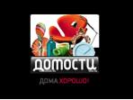 Промокод Domosti