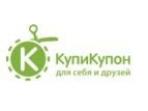 Промокод КупиКупон