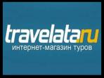 Travelata Промокод
